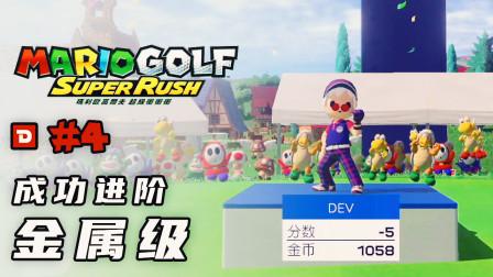 【DEV】《马力欧高尔夫 超级冲冲冲》成功进阶金属级 #4