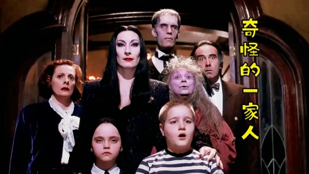 另类暗黑喜剧,古怪的一家人住恐怖城堡里,可是每个人都很可爱