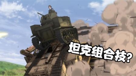 桥梁被敌人炸毁,开局就要被团灭,女孩直接拿坦克当桥梁!