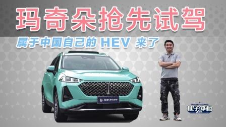 中国品牌HEV来了 旭子抢先试驾玛奇朵