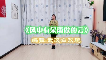 武汉白玫瑰广场舞《风中有朵雨做的云》,回味经典老歌,简单易学舞蹈