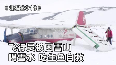 飞行员被困雪山,靠喝雪水,吃生鱼自救