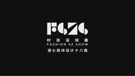 2018 #时尚深圳展# FSZS - 设计师篇