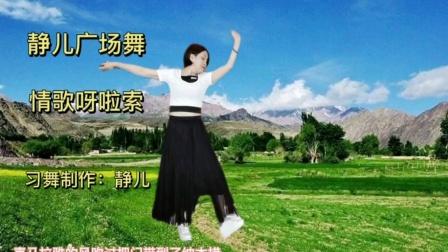 欢快简单藏族风(情歌呀啦索)跳出健康好心情