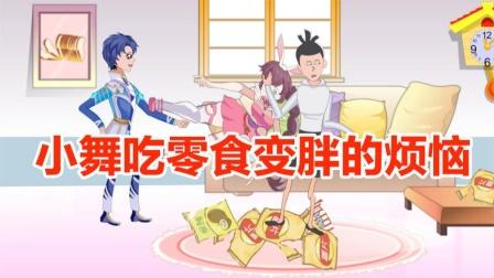 小舞不听唐三和伍六七劝导,吃零食后疯长胖的烦恼!
