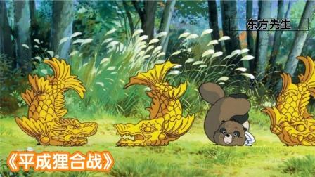 住在东京附近的狸猫想利用幻术吓唬人类,使社区建工程搁置03