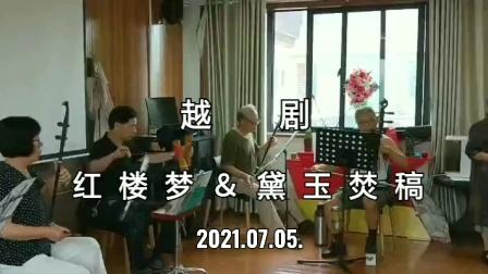 越剧:红楼梦&黛玉焚稿