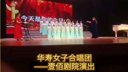 《今天是你的生日中国》庆祝建党100周年演出大合唱🌹🌹🌹🌹🌹🌹