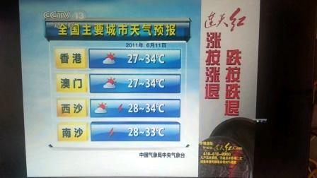 11点新闻直播间片头20110611