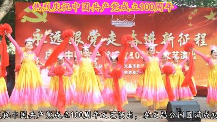 文昌市老年大学举办庆祝中国共产党成立100周年文艺活动演出剪影