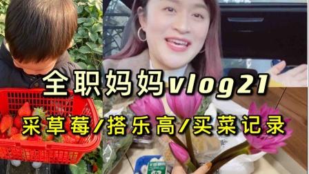 米粒|全职妈妈Vlog21#采草莓|搭乐高|买菜记录