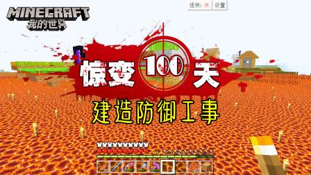 我的世界惊变100天23:建造防御工事!铺岩浆块,挖护城河!