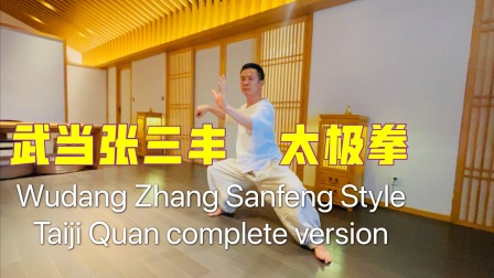 黄山老师演练一套完整的武当太极拳视频演练分享!曲成万物,寿人以柔!