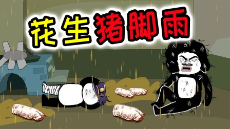 【沙雕动画】眼看高压锅里肉熟了,急得我用锥撬,最后差点吃席