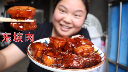 小婷做东坡肉吃,一块肉塞满嘴,皮炖的超糯,就是五花肉不太正经