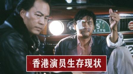香港娱乐圈有多惨?TVB开除近千位明星,周润发说出港娱实情