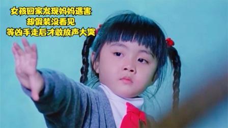 母亲遇害,小女孩却假装没看见,等凶手走后才敢放声大哭!