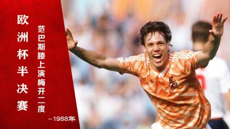 欧洲杯半决赛名场面丨范巴斯滕梅开二度,荷兰挺进决赛最终夺冠