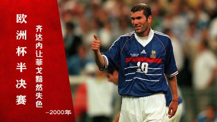 欧洲杯半决赛名场面丨齐达内重新定义伟大,菲戈在他面前黯然失色
