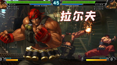 拳皇13:拉尔夫机炮拳就像开了挂一样凶狠,99连击轻松达成