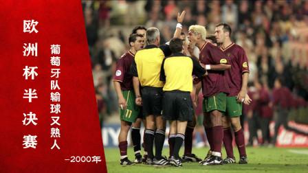 欧洲杯半决赛名场面丨葡萄牙输球又输人,黄金一代草草收场