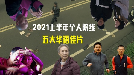 2021上半年个人院线五大华语佳片