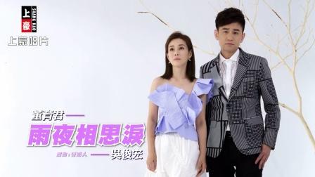 董育君vs吴俊宏-雨夜相思泪