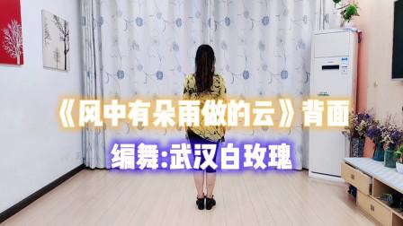 武汉白玫瑰广场舞《风中有朵雨做的云》背面完整版,简单易学,快来一起跳吧