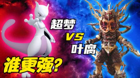 实力比拼:超梦 VS 叶腐,谁更强?