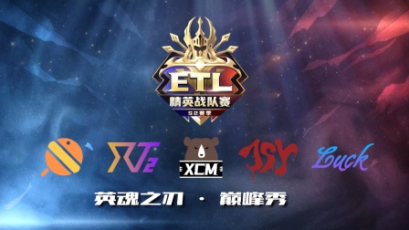 《英魂之刃》S2赛季ETL选手精彩瞬间混剪