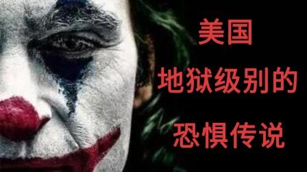 为什么很多人都害怕小丑?美国噩梦级别的都市传说:小丑雕像!