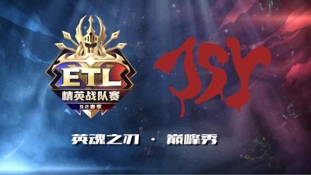 《英魂之刃》S2赛季总冠军——JSY战队精彩操作集锦