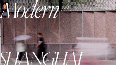 Modern Shanghai上海有腔调   各行各业聊上海