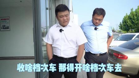 """今天小刘跟""""凤雏""""去收车,作为资深车贩子,他们去收""""豪车""""时开什么车呢?"""