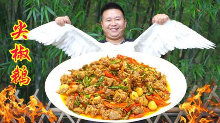 """陶二娃放假,炊二锅做""""尖椒鹅""""这道菜才是川菜的代表 麻辣鲜香"""