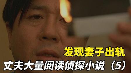 发现妻子出轨后,丈夫阅读大量侦探小说,杀掉了妻子!韩国电影