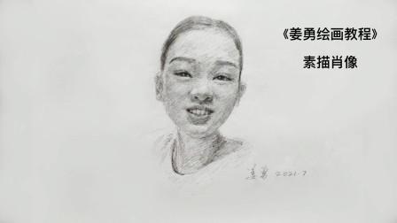 《姜勇绘画教程》素描肖像素描基础教程素描过程示范007