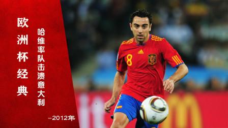 意大利VS西班牙名场面丨哈维最后的巅峰,率队卫冕欧洲杯冠军