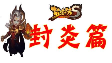 梦塔防日月先生:浦沅直接给队友牌,留蜂刺,来白泽直接25