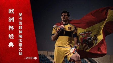意大利vs西班牙名场面丨圣卡西欧洲杯封神,点球大战淘汰意大利