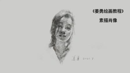《姜勇绘画教程》素描肖像素描基础教程素描过程示范006