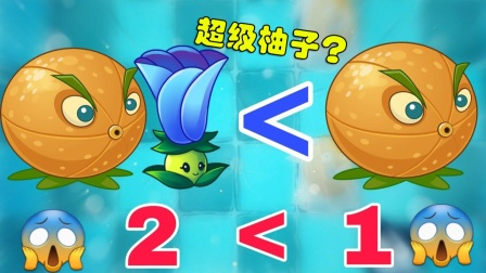 超级充能柚子登场,这就是一个顶俩儿?