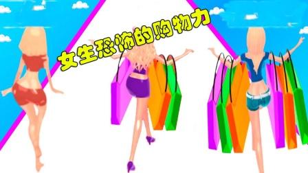 这就是女生恐怖的购物力吗?
