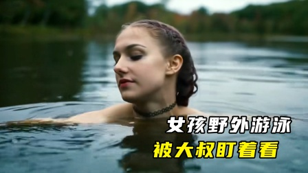 女孩独自在野外游泳,被大叔盯着看,游到哪跟到哪