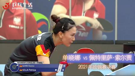 【乒乓生活】单晓娜vs佩特里萨·索尔贾 2021年欧锦赛决赛