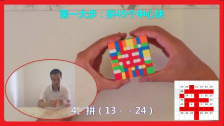 """魔方拼字""""恰同学少年""""之""""年""""(5)"""