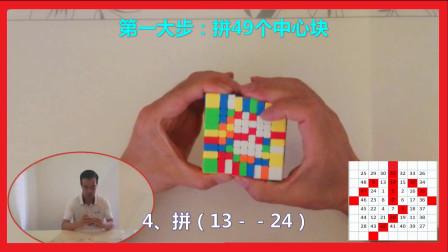 """魔方拼字""""恰同学少年""""之""""少""""(4)"""