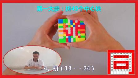 """魔方拼字""""恰同学少年""""之""""同""""(2)"""
