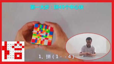 """魔方拼字""""恰同学少年""""之""""恰""""(1)"""