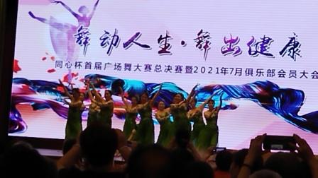 同心杯首届广场舞大赛总决赛暨2021年7月俱乐部会员大会
